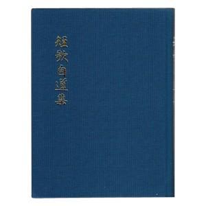 俳句手帳 ライフ 短歌自選集 紺 No. 001634 nomado1230