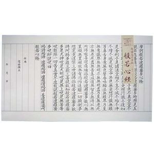 写経 ライフ 罫入 茶罫 写経用紙 10セット 07-132|nomado1230