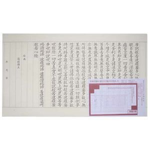 写経 ライフ 罫入 茶罫 升目定規付き 写経用紙 5セット 07-150|nomado1230