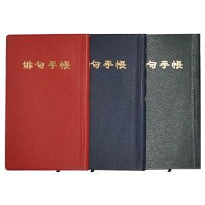 ライフ 大 俳句手帳 色込み 10冊セット No. 603 nomado1230