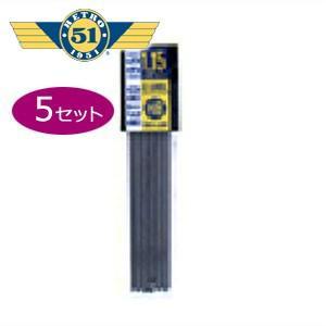 替芯 レトロ51 1.15ミリ ペンシル替芯 12本入り 5本セット 消耗品 REF22-L|nomado1230