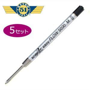 替芯 ボールペン 油性 レトロ51 油性ボールペン替芯 SCHMIDT EASY FLOW 同色5本セット 消耗品 ブラック REF71|nomado1230