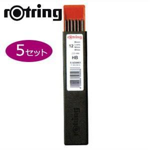 替芯 ロットリング ホルダー用替芯 12本入 HB 同色5個セット R505208|nomado1230