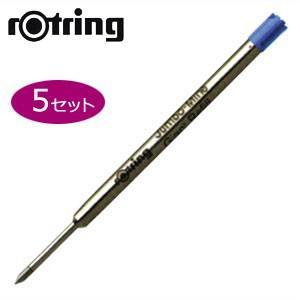 替芯 ボールペン ロットリング ティッキー ボールペン用替芯 同色5本セット ブルー No. 1904842|nomado1230