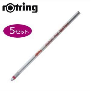 替芯 ボールペン ロットリング ティッキー スリーインワン用 ボールペン替芯 消耗品 同色5本セット レッド SO891240|nomado1230