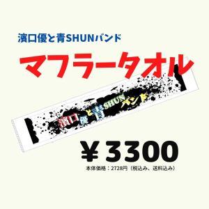 濱口優と青SHUNバンド★オリジナルタオル|nomake-store