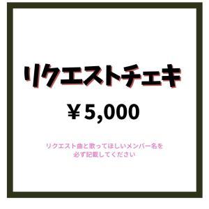 【リクエストチェキ】濱口優と青SHUNバンド(ワイドチェキサイズ)|nomake-store
