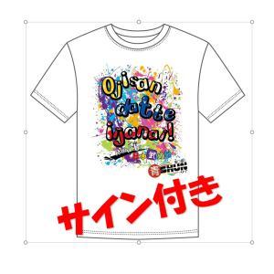 【サイン付き】濱口優と青SHUNバンド☆オリジナルTシャツ|nomake-store