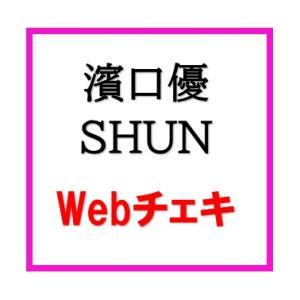 【ソロ】濱口優&SHUN Webチェキ|nomake-store
