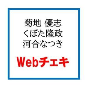 【ソロ】バンドメンバー Webチェキ|nomake-store