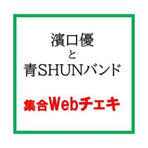 【集合チェキ】濱口優と青SHUNバンド|nomake-store