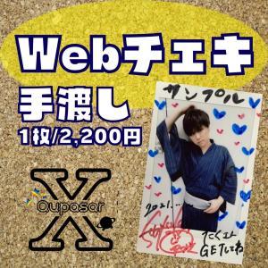 【手渡し】Webチェキ|nomake-store