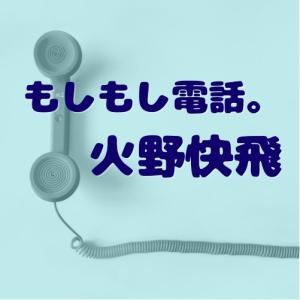 3/7(日)火野快飛】もしもし、電話。|nomake-store