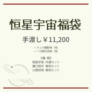 手渡し★【数量限定】恒星宇宙 春の福袋|nomake-store