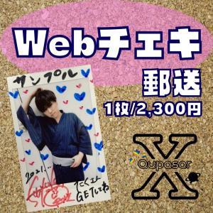 【郵送】Webチェキ|nomake-store