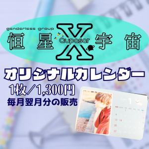 【毎月販売】<はがきサイズ>オリジナルカレンダー|nomake-store