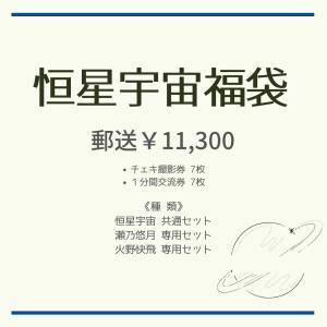 郵送★【数量限定】恒星宇宙 春の福袋|nomake-store