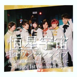 【DVD】恒星宇宙☆10/8 ☆1st ワンマンライブ  サイン付き|nomake-store