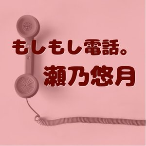 3/7(日) 【瀬乃悠月】もしもし、電話。|nomake-store