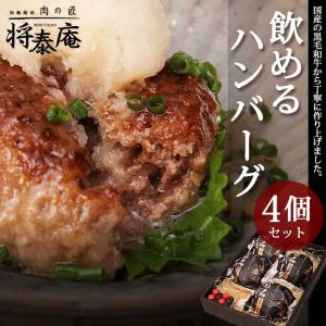 将泰庵 飲めるハンバーグ 4個セット 高級 通販 ギフト 冷凍 国産 黒毛和牛 A5ランク ハンバー...