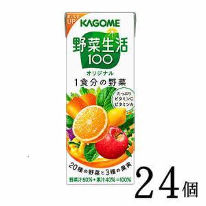 カゴメ 野菜ジュース 野菜生活100 オリジナル200ml×24本|nomimon
