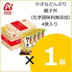 アマノフーズ 小さなどんぶり 親子丼1箱(化学調味料無添加)4食入り|nomimon