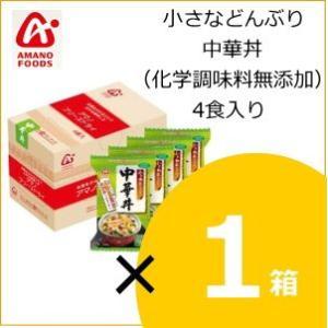 アマノフーズ 小さなどんぶり 中華丼1箱(化学調味料無添加)4食入り|nomimon