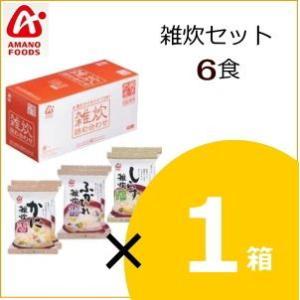 アマノフーズ 雑炊セット(カニ雑炊・ふかひれ雑炊・しらす雑炊)|nomimon