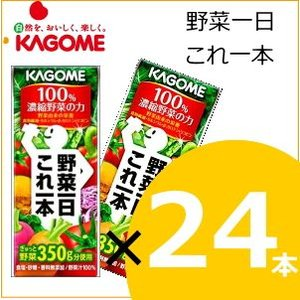 カゴメ 野菜ジュース 野菜一日これ一本200ml×24本 1本あたり約87円|nomimon