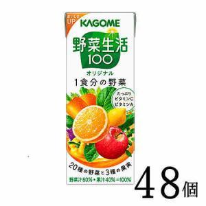 カゴメ 野菜ジュース 野菜生活100 オリジナル200ml×24本×2ケース 1本あたり約87円|nomimon