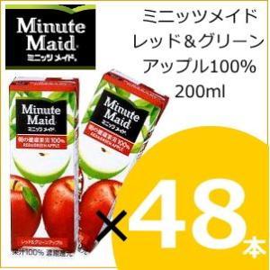 ミニッツメイド レッド&グリーンアップル100% 200ml×48本|nomimon