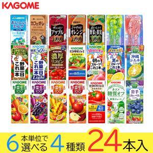 お歳暮 カゴメの野菜ジュース24本 16種類から4種類も選べ...
