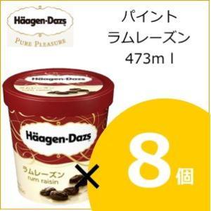 【21%OFF】ハーゲンダッツ パイント ラムレーズン 47...