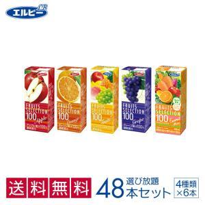 選べるエルビー果汁100%フルーツセレクション48本セット(6種類から選び放題!)|nomimon