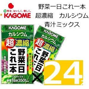 カゴメ 野菜ジュース 野菜一日これ一本超濃縮 カルシウム 125ml×24本1本あたり81円 [期間限定]|nomimon