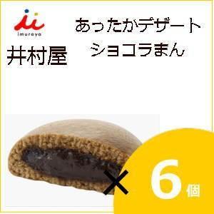訳あり 井村屋 あったかデザート ショコラまん 6個入り 業務用 冷凍|nomimon