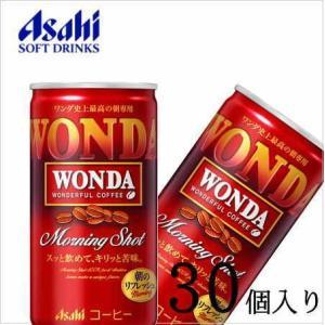 ワンダ モーニングショット185g×30缶|nomimon