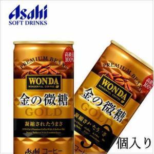 アサヒ ワンダ 金の微糖 185g×30缶|nomimon