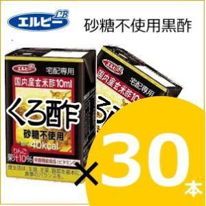 エルビー 砂糖不使用黒酢 125ml×30本|nomimon