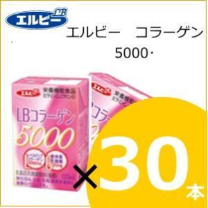 エルビー コラーゲン5000 125ml×30本
