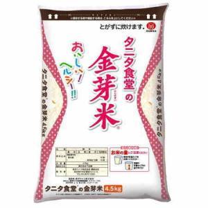 タニタ食堂の金芽米4.5kg(無洗米)|nomimon