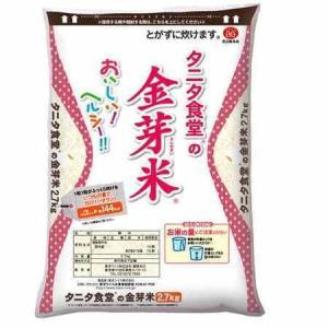 タニタ食堂の金芽米 2.7kg(無洗米)|nomimon