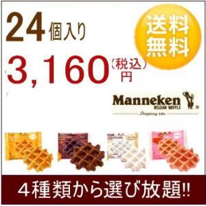 マネケン袋入りベルギーワッフル24個 4種類から選び放題♪(4種類×6個)|nomimon