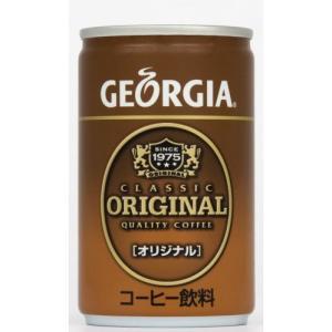 ジョージアオリジナル160g缶30本×2ケース