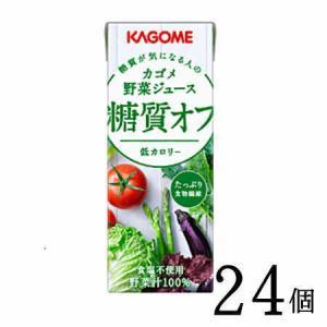 カゴメ 野菜ジュース 糖質オフ 200ml×24本|nomimon