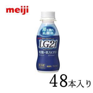 明治プロビオヨーグルトLG21 ドリンクタイプ低糖低カロリー 112ml×48本|nomimon