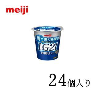 明治プロビオヨーグルトLG21 砂糖0 ゼロ 112g×24個
