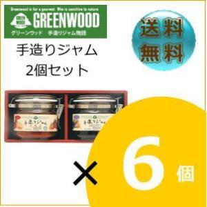 送料無料 GREEN WOOD手造りジャム530g2個セット(いちご・ブルーベリー)x6個入り|nomimon