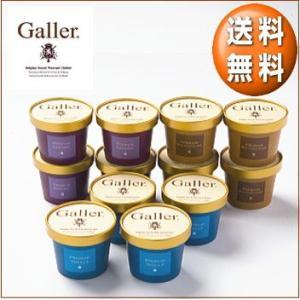 ガレー プレミアム アイスクリーム ギフト セット 12個(4個×3種類)|nomimon