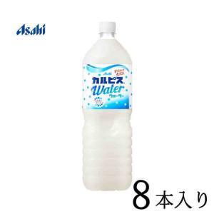 カルピスウォーター 1.5L×8本|nomimon